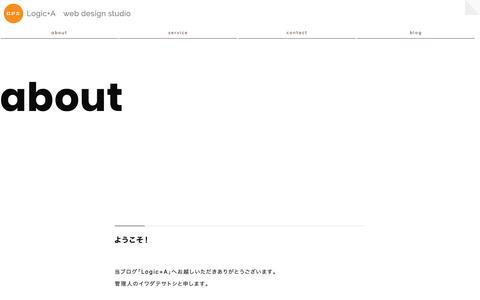 Screenshot of About Page logic-a.com - LogicA    Logic+A (ロジカ) とは?  −       » Logic+A (ロジカ) とは? - captured Dec. 12, 2018