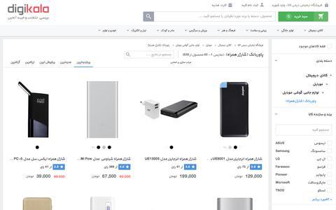 پاوربانک (شارژر همراه)| فروشگاه اینترنتی دیجی کالا