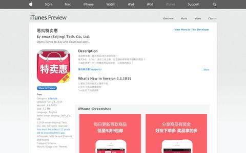 Screenshot of iOS App Page apple.com - 易购特卖惠 on the App Store on iTunes - captured Oct. 29, 2014
