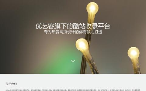 Screenshot of About Page uehtml.com - 关于我们 - UE设计平台-网页设计,设计交流,界面设计,酷站欣赏 - captured Oct. 30, 2014