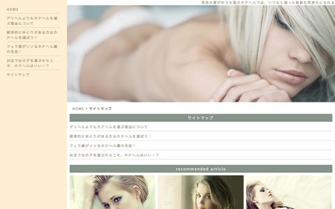 Screenshot of Site Map Page changshengwiremesh.com - サイトマップ | 男性の夢が叶う大阪のホテヘルでは、いつもと違った新鮮な気持ちになれる - captured Nov. 21, 2016