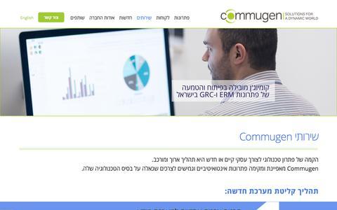 Screenshot of Services Page commugen.com - שירותים - commugen - captured Aug. 16, 2017