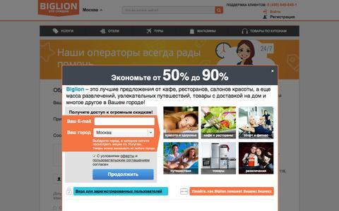 Screenshot of Contact Page biglion.ru - Контактная информация Biglion - captured May 9, 2017