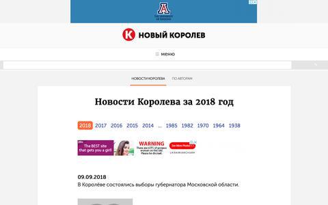 Screenshot of Press Page newkorolev.ru - НОВЫЙ КОРОЛЕВ - Новости Королева 2018 года. Последние новости г. Королев. Королевские новости 2018 г. Новости Королева сегодня. Происшествия Королева за 2018 год. События Королева 2018 года - captured Oct. 24, 2018