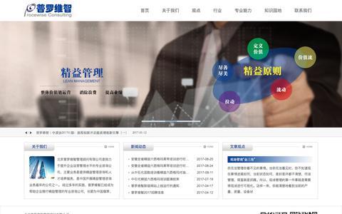 Screenshot of Home Page procewise.com - 北京普罗维智管理顾问有限公司 - captured Oct. 10, 2017