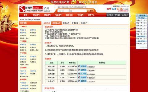 Screenshot of Signup Page gdhaoma.com - 渚涘簲鍟嗗悎浣滐紝鎸戝崱缃�-骞垮窞鎵嬫満鍙风爜鐩撮攢涓撳�� - captured Sept. 1, 2016