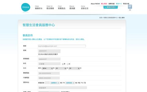 Screenshot of Signup Page inova.co - INOVA | 瑛誼綠科技 - 智慧生活會員服務中心 - - captured Oct. 6, 2014