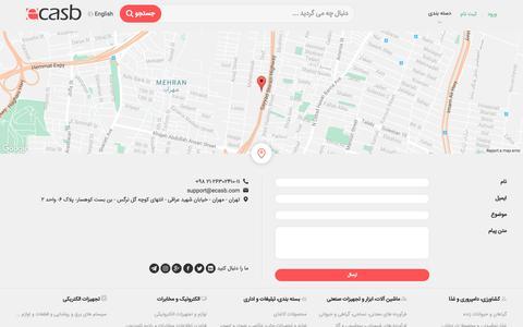 Screenshot of Contact Page ecasb.com - تماس با ما - captured May 24, 2017