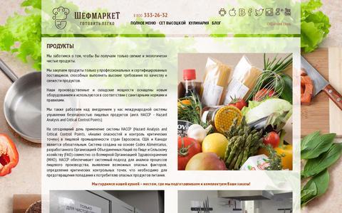 Screenshot of Products Page chefmarket.ru - Продукты ШЕФМАРКЕТ | Chefmarket.ru - доставка ингредиентов и продуктов для приготовления блюд - captured July 19, 2014