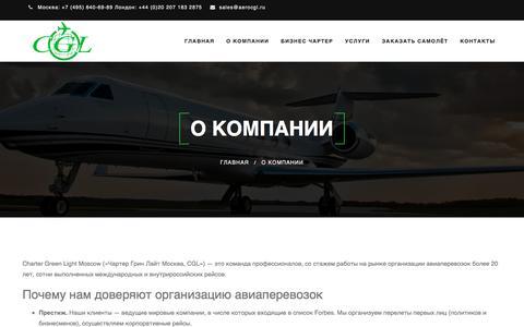 Screenshot of About Page aerocgl.ru - Чартер Грин Лайт - организация авиаперевозок в Москве - captured July 25, 2017