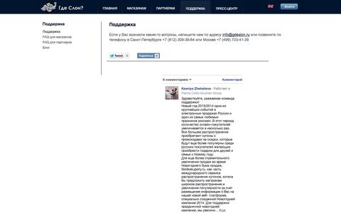 Screenshot of Support Page gdeslon.ru - Поддержка - captured Oct. 28, 2014