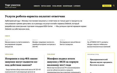 """Информационный портал о закупках - """"B2B-Center"""""""