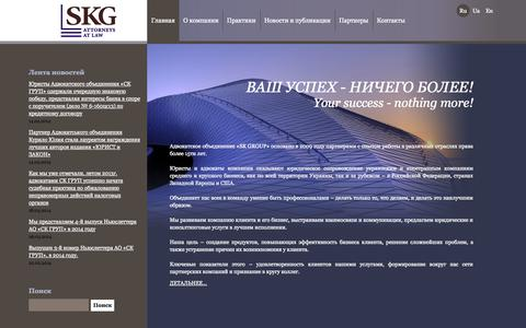 Screenshot of Home Page About Page Press Page skg.org.ua - СК ГРУП - captured Oct. 3, 2014