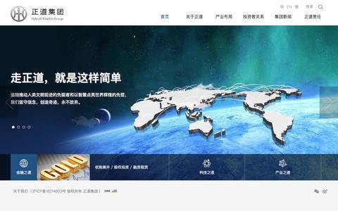 Screenshot of Home Page hkmotors.com - 正�集团 - captured Nov. 15, 2016