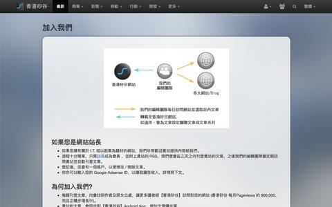 Screenshot of Signup Page hksilicon.com - 加入我們 | 香港矽谷 - captured Feb. 29, 2016
