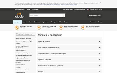 Screenshot of Terms Page wiggle.ru - Wiggle Об�луживание клиентов - captured Nov. 11, 2016