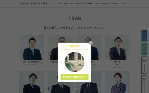 Screenshot of Team Page sou-sei.com - TEAM | SOU-SEI - captured Jan. 23, 2017