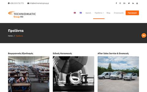 Screenshot of Products Page technomaticgroup.gr - Προϊόντα - Βιομηχανικός Εξοπλισμός, Ειδικές κατασκευές, Επισκευές - captured Oct. 18, 2018