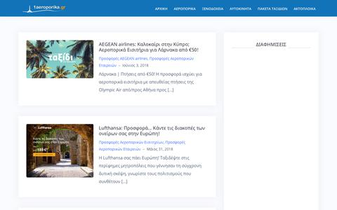 Screenshot of Blog 1aeroporika.gr - Blog | ΑΕΡΟΠΟΡΙΚΑ ΕΙΣΙΤΗΡΙΑ - 1aeroporika.gr - captured Sept. 23, 2018