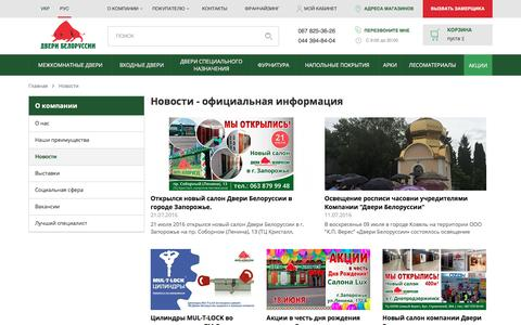 Screenshot of Press Page dveribelorussii.com.ua - �ово�ти компании Двери Белору��ии - captured Aug. 3, 2016