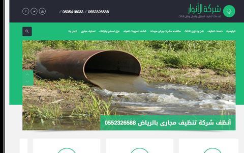 Screenshot of Home Page el-anwar.com - شركة تنظيف بالرياض0552326588 | شركة تنظيف بالرياض - captured Sept. 13, 2015