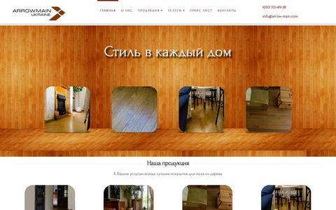 Screenshot of Home Page arrow-main.com - Главная - arrow-main - captured Oct. 4, 2014