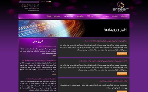 Screenshot of Press Page arteenco.com - اولین و تنها تولیدکننده آنزیم در ایران - شرکت آرتین شیمی - captured Nov. 2, 2014