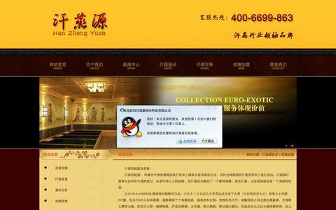 Screenshot of Signup Page hanzhengyuan.com - 招商加盟 - captured April 18, 2016