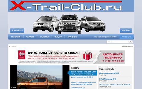 Screenshot of Home Page x-trail-club.ru - Новости Nissan X-trail - captured Nov. 22, 2016