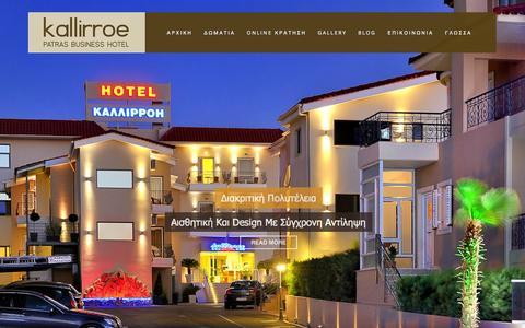 Screenshot of Home Page kallirroehotel.gr - Kallirroe Hotel - captured June 17, 2015