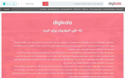 Screenshot of About Page digikala.com - درباره دیجیکالا   فروشگاه اینترنتی دیجیکالا - captured July 17, 2018