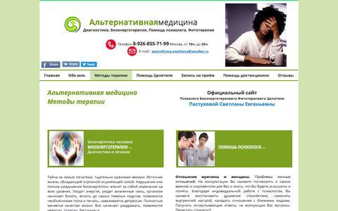 Screenshot of Services Page psyfaktor.ru - Альтернативная медицина. Методы терапии - captured Dec. 5, 2016