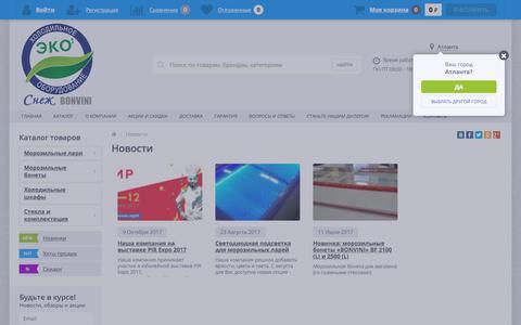 Screenshot of Press Page eko1.ru - Новости - captured Feb. 12, 2018