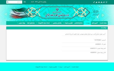 Screenshot of Contact Page mcls.gov.ir - ارتباط با ما | وزارت تعاون، کار و رفاه اجتماعی - captured Nov. 19, 2017