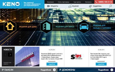 Screenshot of Home Page keno-cctv.ru - Keno - Главная - captured Oct. 6, 2014