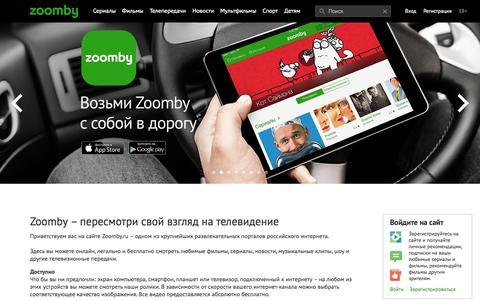 Screenshot of About Page zoomby.ru - О проекте | Смотрите видео бесплатно без регистрации и смс видео на Zoomby.ru - captured Oct. 27, 2014