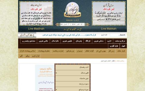 Screenshot of Menu Page fikrokhabar.com - FikroKhabar - Online Urdu News Portal - Contact Us - captured Oct. 31, 2014