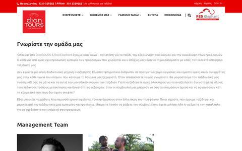 Screenshot of Team Page diontours.gr - Γνωρίστε την ομάδα μας - dionTOURS - captured Oct. 7, 2018