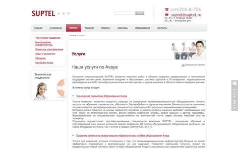 Screenshot of Services Page suptel.ru - Наши услуги по Avaya / SUPTEL - captured July 26, 2018
