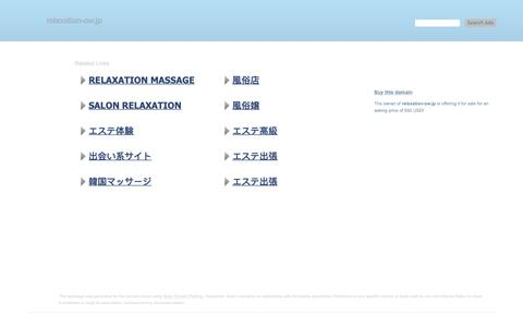 Screenshot of Home Page relaxation-ow.jp - relaxation-ow.jp-This website is for sale!-風俗 Resources and Information. - captured Oct. 25, 2018