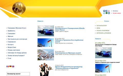 """Screenshot of Press Page activeage.ru - Международное агентство """"Активный возраст"""" - Новости - трудоустройство за границей, организация обучения и стажировка за рубежом, отдых и путешествия - captured Dec. 23, 2015"""