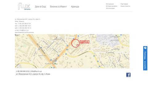 Screenshot of Contact Page flux.in.ua - Контакты | - captured Oct. 6, 2014