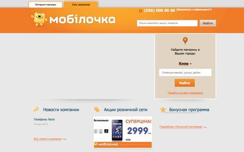 Screenshot of Home Page mobilochka.ua - Компания - captured Jan. 12, 2016