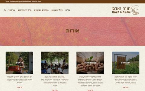 Screenshot of About Page havaveadam.org - �ודות חווה ו�ד� - חווה ו�ד� - captured Nov. 2, 2016