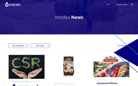Screenshot of Press Page introfex.gr - Introfex | News - captured Oct. 2, 2018