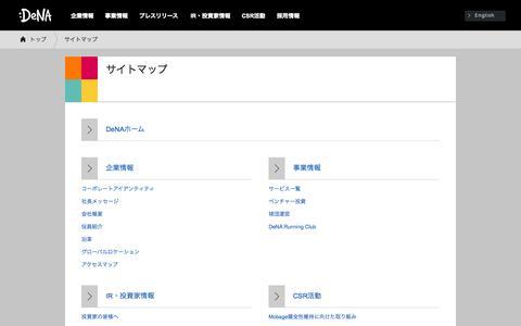 Screenshot of Site Map Page dena.com - サイトマップ | 株式会社ディー・エヌ・エー【DeNA】 - captured Sept. 14, 2014