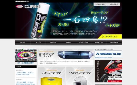 Screenshot of Home Page cr-1.jp - バイクのガラスコーティング CR-1 - captured March 30, 2016