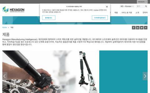 Screenshot of Products Page hexagonmi.com - 제품 | Hexagon Manufacturing Intelligence - captured Nov. 25, 2017