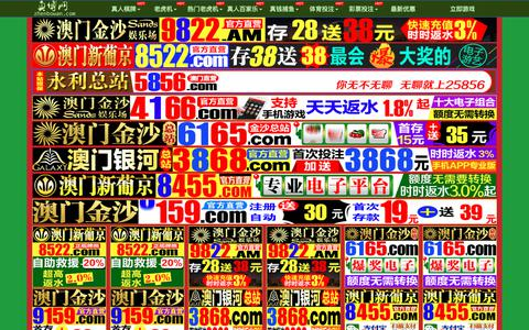 Screenshot of Home Page fareastgarmentsbd.com - 葡京娱乐场_4136com_葡京新 70082.com 欢迎你 - captured Oct. 19, 2018