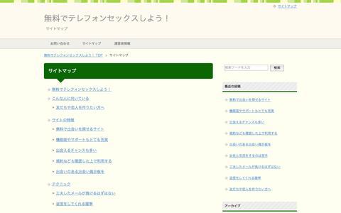 Screenshot of Site Map Page d-culto.com - サイトマップ | 無料でテレフォンセックスしよう! - captured Sept. 30, 2014